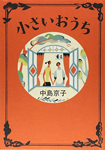 9784163292304: Chiisai Ouchi (Japanese Edition)