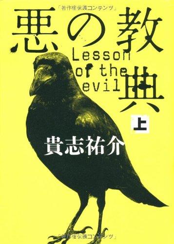 9784163293806: Aku No Kyoten 1 of 2 (Japanese Edition)