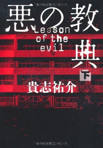Aku No Kyoten 2 of 2 (Japanese: Yusuke Kishi
