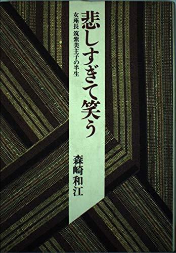 9784163396507: Kanashisugite warau: Onna zacho Chikushi Misuko no hansei (Japanese Edition)