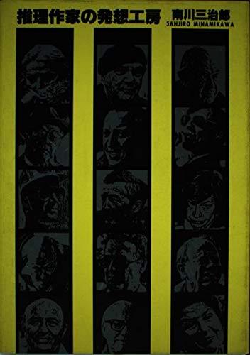 9784163399706: Suiri sakka no hassō kōbō (Japanese Edition)