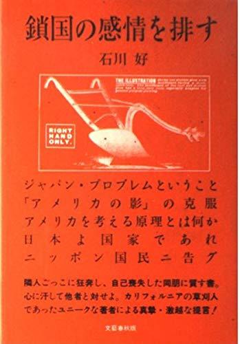 Sakoku no kanjo o haisu (Japanese Edition): Yoshimi Ishikawa