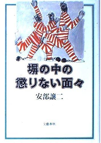 9784163407302: Hei no naka no korinai menmen (Japanese Edition)