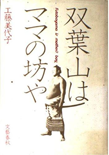 9784163415703: Futabayama wa mama no bōya =: Futabayama is mama's boy (Japanese Edition)