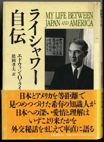 9784163417400: My Life Between Japan and America = Raishawa jiden [Japanese Edition]