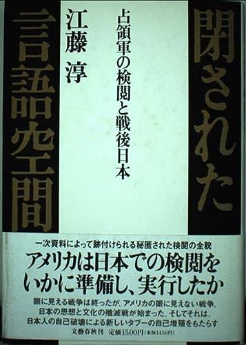 9784163435206: Tozasareta gengo kukan: Senryogun no kenetsu to sengo Nihon (Japanese Edition)