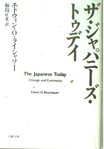 9784163440309: The Japanese Today: Change and Continuity [Japanese Edition]