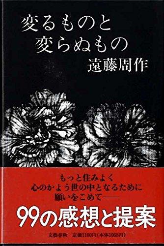 9784163444703: Kawaru mono to kawaranu mono: Hanadokei (Japanese Edition)