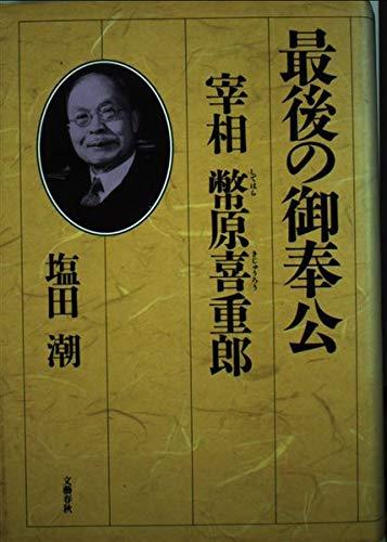 9784163463803: Saigo no gohōkō: Saishō Shidehara Kijūrō (Japanese Edition)
