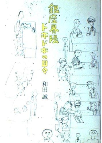 Ginza kaiwai dokidoki no hibi (Japanese Edition)