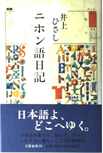 Nihongo nikki (Japanese Edition): Hisashi Inoue