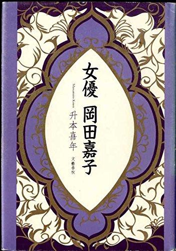 9784163477404: Joyu Okada Yoshiko (Japanese Edition)