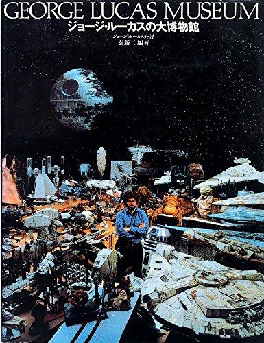 George Lucas Museum