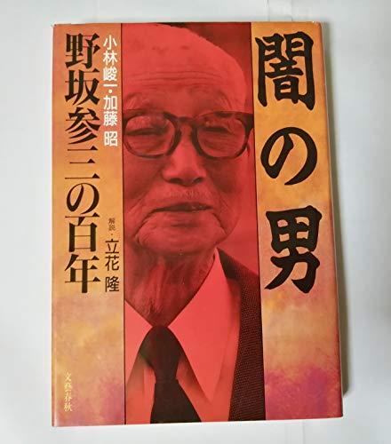 Kobayashi, Shunichi