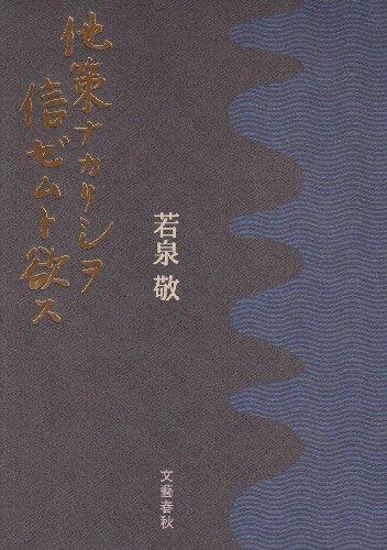 9784163486505: Tasaku nakarishi o shinzemu to hossu (Japanese Edition)