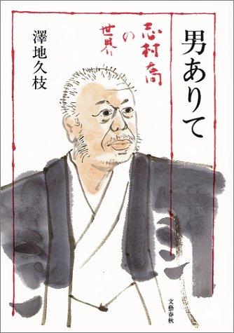 Otoko arite: Shimura Takashi no sekai (Japanese Edition): Hisae Sawachi