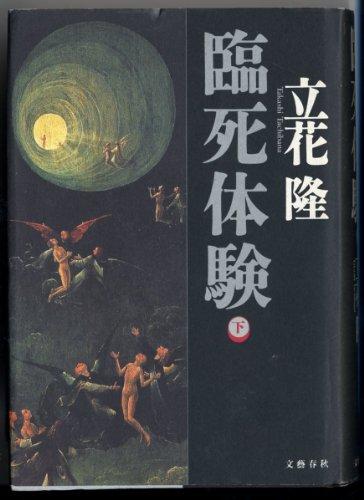 9784163492704: Rinshi taiken [Japanese Edition] (Volume # 2)
