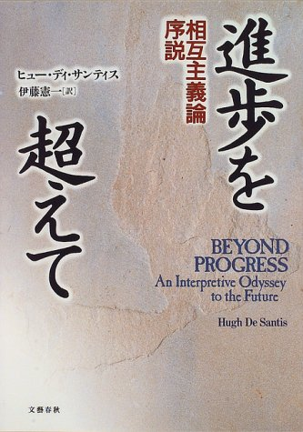 9784163522203: Beyond Progress: An Interactive Odyssey to the future = Shinpo o koete [Japanese Edition]