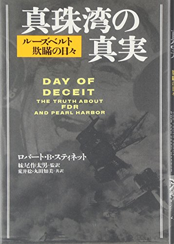 9784163575308: Day of Deceit: The Truth about FDR and Pearl Harbor, 2000 [In Japanese Language]