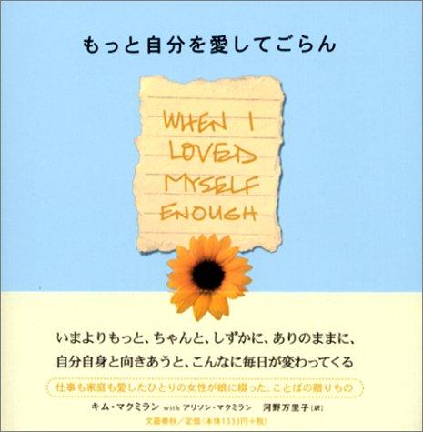 9784163591902: Motto jibun o aishitegoran = When I loved myself enough