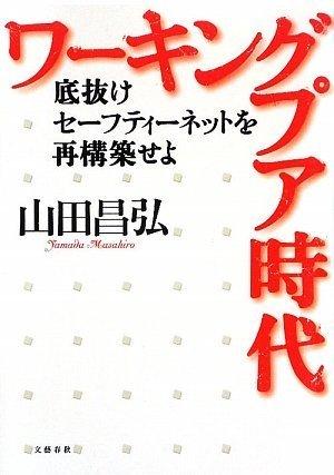 9784163715308: Wakingu pua jidai : sokonuke sefuti netto o saikochikuseyo [Japanese Edition]