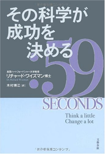 9784163721507: 59 Seconds: Think a Little, Change a Lot (Japanese Edition)