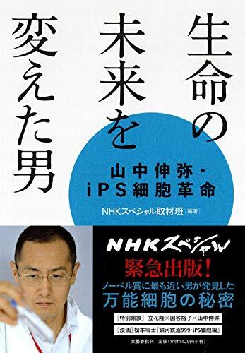 Seimei no mirai o kaeta otoko : NHK Supesharu Shuzaihan.;