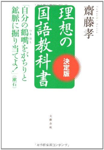 """9784163751207: Risō no kokugo kyōkasho : ketteiban """"jibun no tsuruhashi o gachiri to kōmyaku ni horiate yo!"""" (Soseki)"""