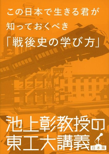 9784163762005: Tokyo Institute of Technology Lecture