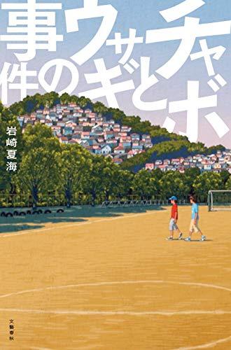 Chabo to usagi no jiken.: Natsumi Iwasaki