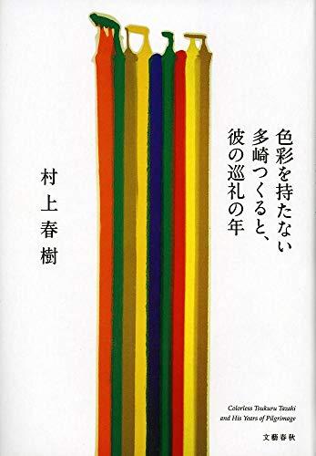 Shikisai O Motanai Tazaki Tsukuru to Kare: Haruki Murakami