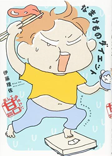 9784163902029: Namakemono daietto. Rakushite yasetai amakuchihen.