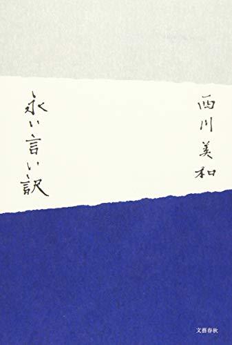 9784163902142: Nagai iwake.