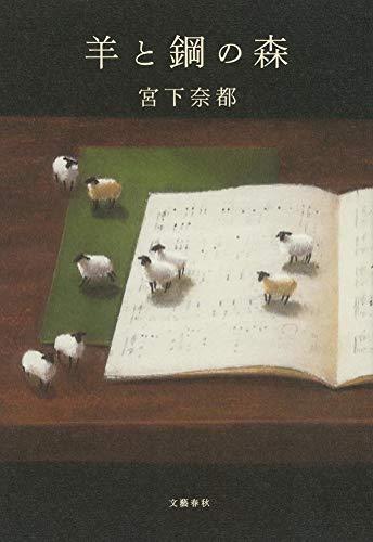 9784163902944: 羊と鋼の森