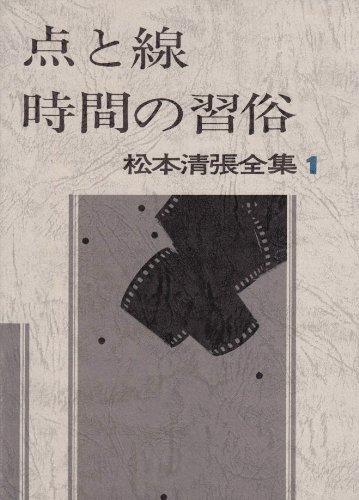 9784165090106: 松本清張全集 (1) 点と線,時間の習俗,影の車