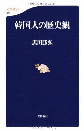 Kankokujin No Rekishikan