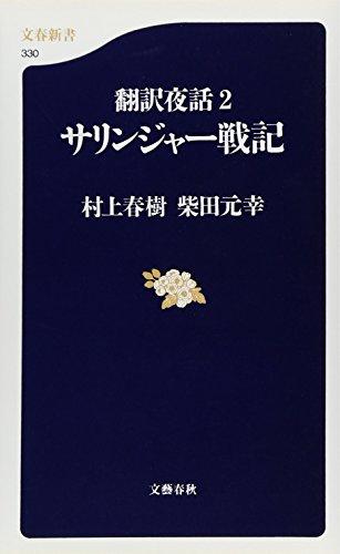 Sarinj? senki: Hon?yaku yawa 2: Haruki Murakami; Motoyuki Shibata