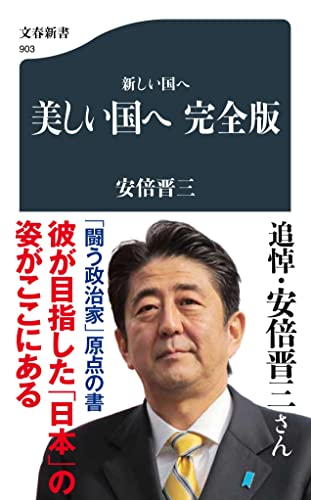 9784166609031: Atarashii kuni e : utsukushii kuni e kanzenban