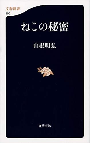Neko no himitsu: 1966- Akihiro Yamane å±±æÂÂ Ã¦Ë Å½Ã¥Â¼Ë