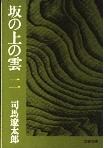 Saka no ue no kumo [Japanese Edition] (Volume # 2): Ryotaro Shiba
