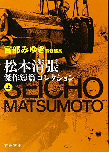 9784167106942: Short Masterpieces Collection Seicho Matsumoto [Japanese Edition] (Volume # 1)