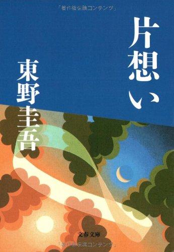 9784167110093: Kataomoi