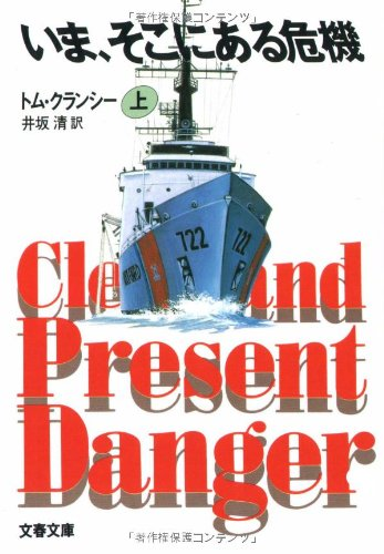 9784167136109: Clear and Present Danger [In Japanese Language]