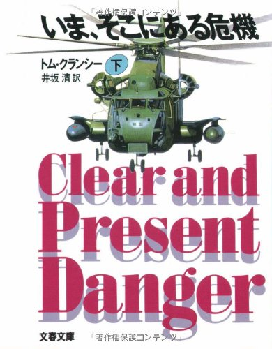 9784167136116: Clear and Present Danger [In Japanese Language]