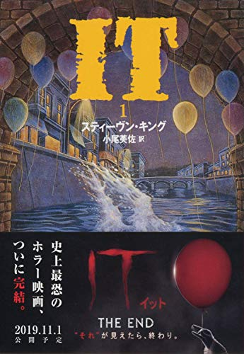 9784167148072: It # 1 [In Japanese Language]