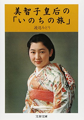 Michiko Kougou No Inochi No Tabi: Midori Watanabe