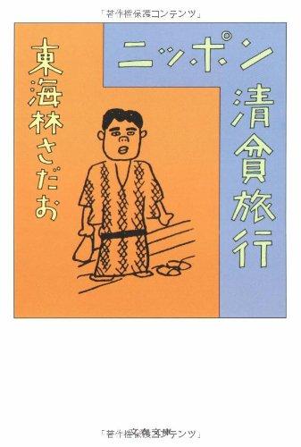 9784167177355: Nippon Seihin Ryoko [in Japanese Language]