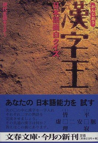 9784167235123: 漢字王_日本語面白クイズ (文春文庫)