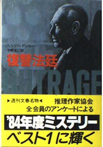 Outrage [In Japanese Language]: Henry Denker