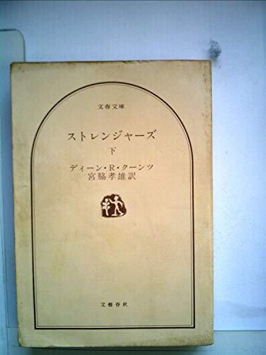 9784167275693: Strangers / Sutorenjazu [Japanese Edition] (Volume # 2)